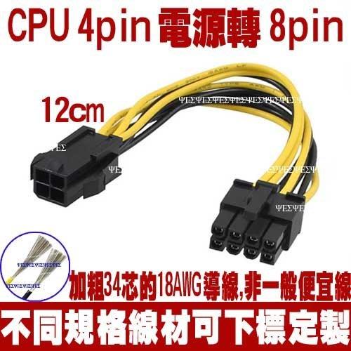 小4PIN 轉 8PIN 轉接頭,主機板電源轉接頭,12V CPU 8PIN 電源轉接頭,小4P 轉 8P 電源轉接頭,轉換頭