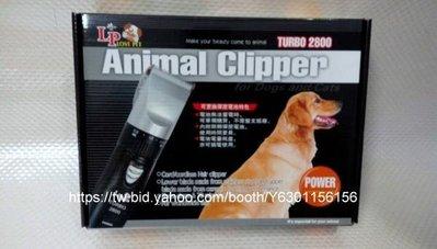 【阿肥寵物生活】LovePet愛寶貓狗兔寵物電剪電動理毛器剃毛器 //犬.貓.兔.天竺鼠皆可使用