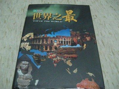 [世界之最]-TOP OF THE WORLD~2005年通鑑文化出版-彩色大本書 --(下標即結標)