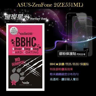 s日光通訊@HODA-BBHC ASUS ZenFone 2 (ZE551ML) 5.5吋 亮晶晶銀粉亮面保護貼/保護貼