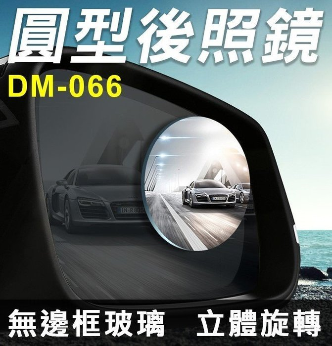 【傻瓜批發】(DM-066)圓型後照鏡2入裝 立體360度旋轉 廣角鏡凸透鏡車內BABY鏡一對裝 汽車用品 板橋現貨