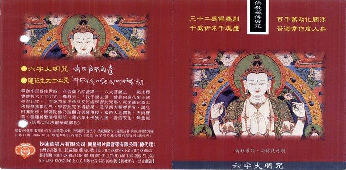 妙蓮華 CK-6901 佛教藏傳密咒系列-六字大明咒 CD