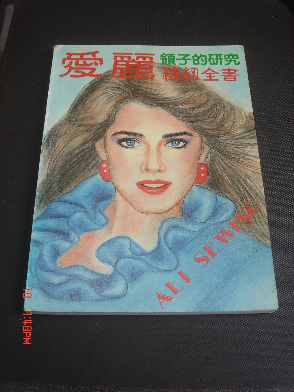 368誌【古書善本】愛麗縫紉全書 領子的研究 平領 披肩  王阿珠編著 76年
