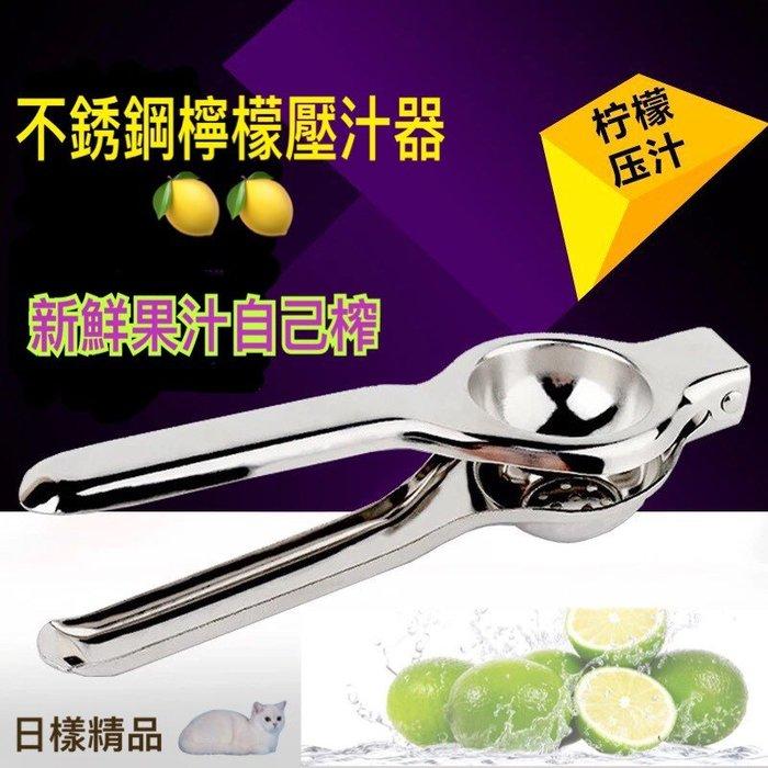 《日樣》現貨 不銹鋼檸檬壓汁器 不鏽鋼 手動 榨汁機 水果 手壓 壓汁器 檸檬夾 鮮榨 手榨 果汁