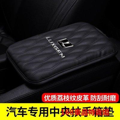 可愛多 納智捷 luxgen汽車載用品扶手箱墊加高通用型手扶套中央扶手箱增高墊套 納5 納7 s5 u6