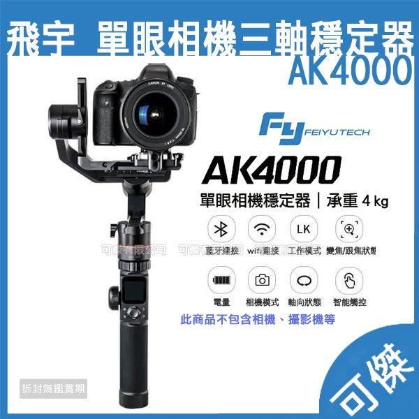 Feiyu 飛宇 單眼相機 三軸穩定器 AK4000 穩定器 俯仰、航向、橫滾軸360度旋轉自如 承重4kg 免運
