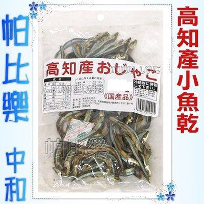 ◇帕比樂◇日本高知產忠杉0424沙丁魚小魚乾200g,無添加物天然製成