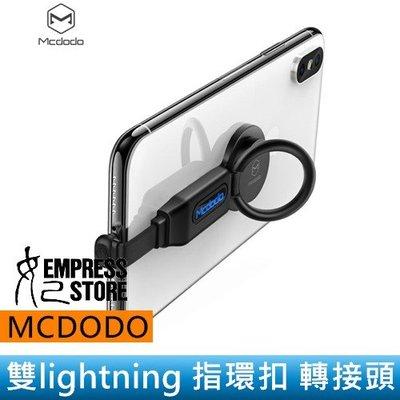 【妃小舖】MCDODO CA-629 輝煌系列 芯合金 雙孔/8Pin 指環扣/支架 轉接器 聽歌+充電+線控