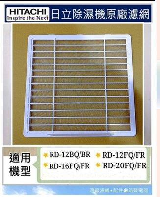 現貨 日立除濕機 高密度平織濾網RD-12BQ/BR RD-16FQ/FR PM2.5濾網 除濕機濾網【皓聲電器】