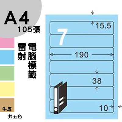 【免運】龍德 電腦標籤紙 7格 LD-887-B-B  淺藍色 1000張 列印 標籤 三用標籤 出貨 貼紙 有其他規格
