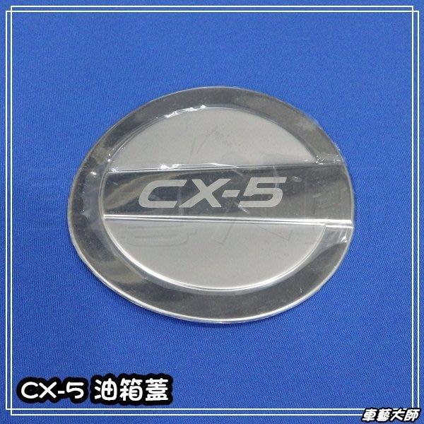 ☆車藝大師☆批發專賣 MAZDA 馬自達 CX5專用款 白鐵 專用 油箱蓋 油箱蓋飾板 CX-5 另有 尾門踏板