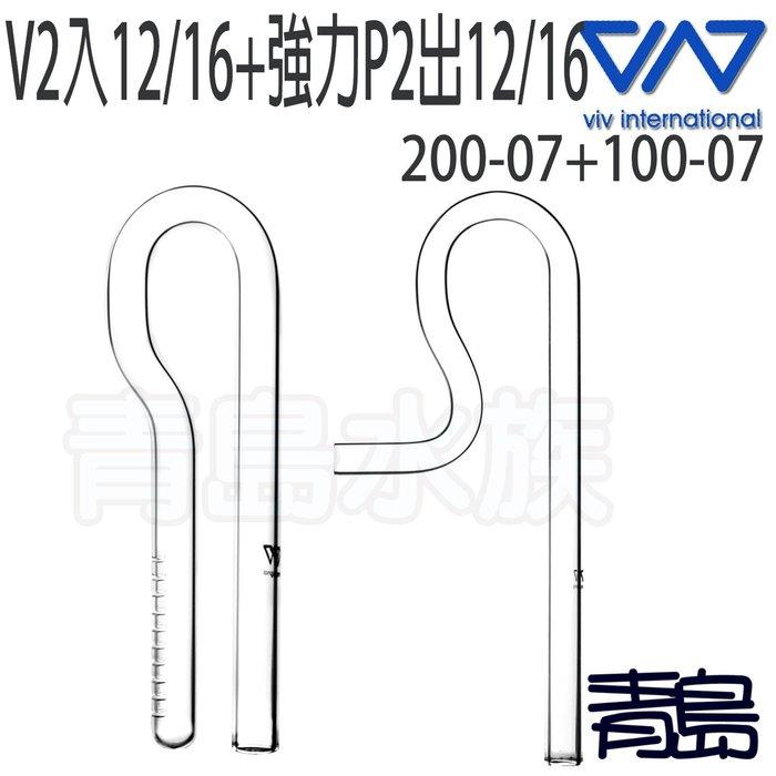 三月缺Y。青島水族。200-07+100-07香港VIV-玻璃=出入水組/強力/V2入12/16+強力P2出12/16