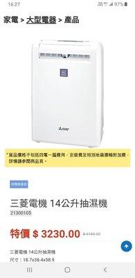 所有日本城出售抽濕機 經本人買,按標價(包括特價)9折,也可以按標價付萬寧,百佳,惠康,屈臣氏,麥當勞有意電話☎/whatsapp  5128 4800