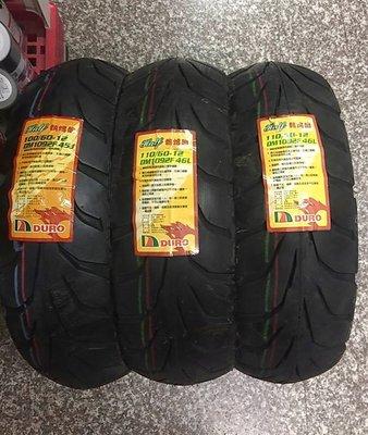 【油品味】DURO 華豐輪胎 DM1092F 100/60-12 熱熔胎 GOGORO 1092F