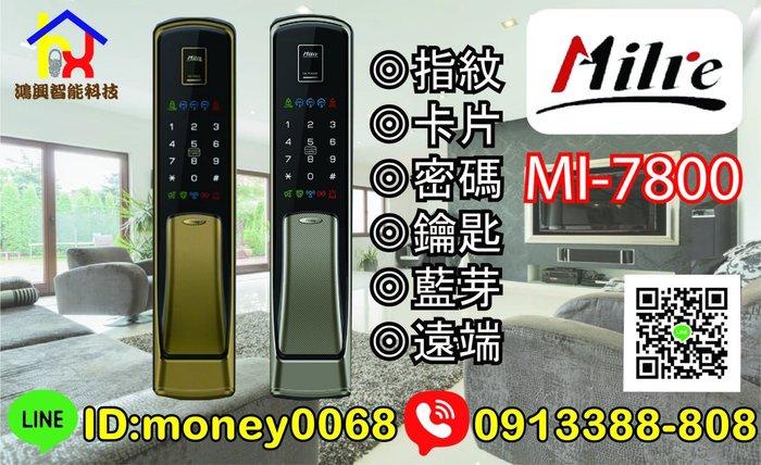 ✭另有成交價✭美樂電子鎖Milre MI-7800公司貨 四合一推拉 電容式指紋/密碼/卡片/鑰匙  耶魯 小米 鹿克