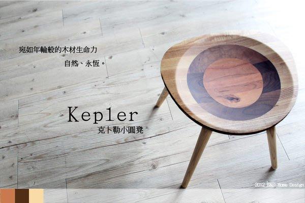 【H&D DESIGN 】實木 典藏復刻。Kepler 克卜勒小圓凳/ 椅凳/ 矮凳(共二色)。質感上市 YTS/E1