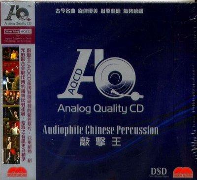 【AQCD】敲擊王 Pure DSD Recording, Editing & Mastering / MCD2983AQ