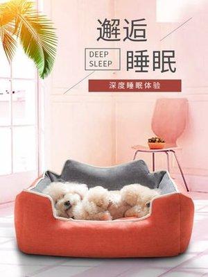 狗窩可拆洗泰迪狗狗比熊小型犬金毛中型大型犬床寵物用品冬天保暖M-20斤以內