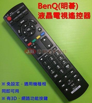 BenQ明碁 液晶 LED 電視遙控器 BQ~01 H~200 3D  鍵 SL32~6500 SL42~6500
