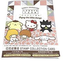 7-11 印花 7 個 (已貼)!Sanrio characters x 日本時裝品牌 Lowrys Farm  換購陶瓷碟  只限郵寄,賣家包郵!