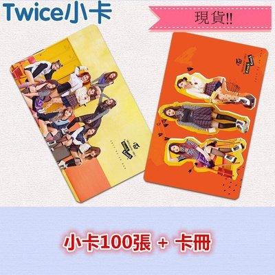 現貨!!TWICE 全體 子瑜 Momo 娜璉 Mina 志效 小卡 卡片 照片 寫真 相片 100張入,加贈卡冊。B款