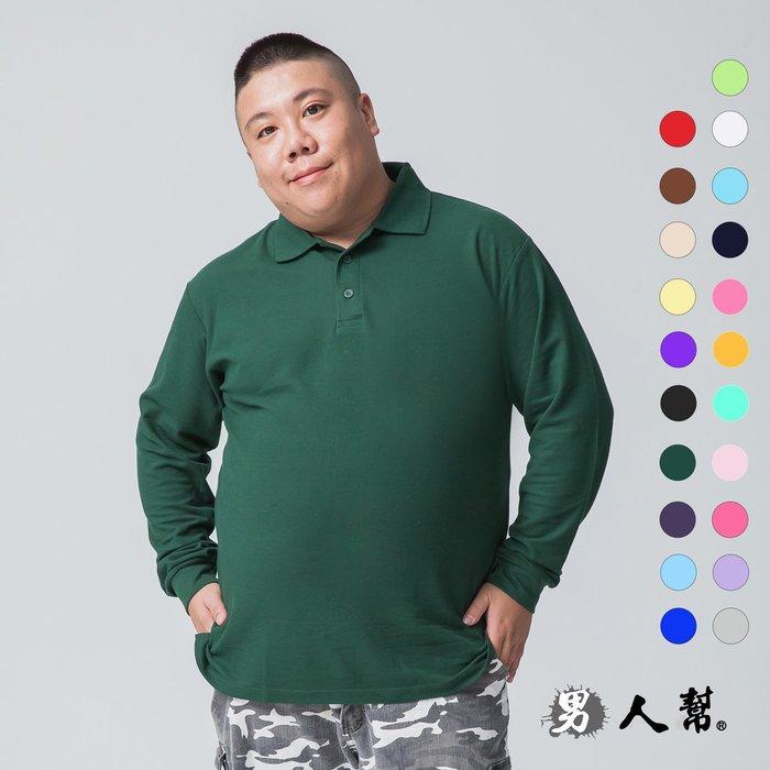 【男人幫大尺碼】P2169*抗菌/MIT 台灣製造【100%純棉高磅數素色POLO衫】