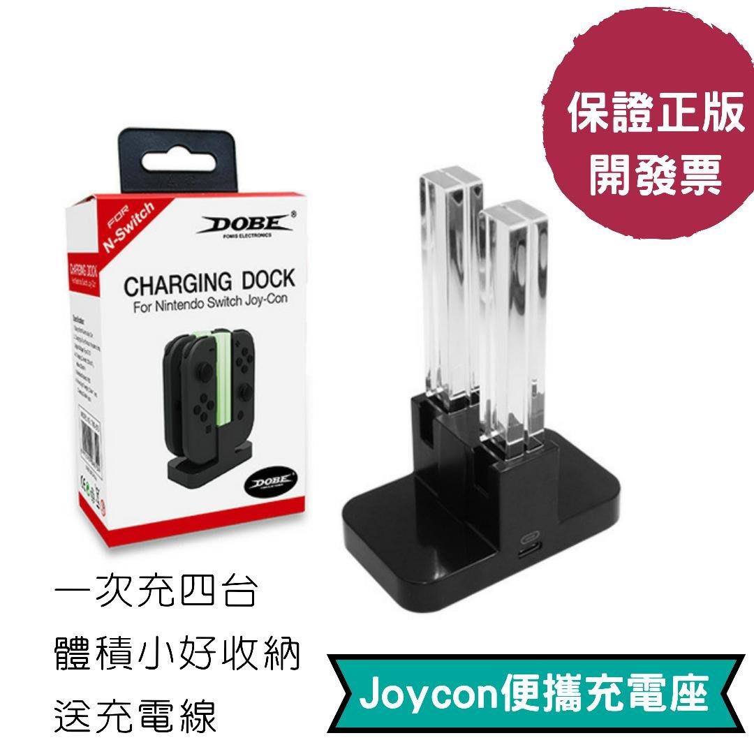 保固開發票》Joycon充電座》一次充4個!正版Dobe搖桿充電底座 switch ns必備週邊手把收納jc充電座