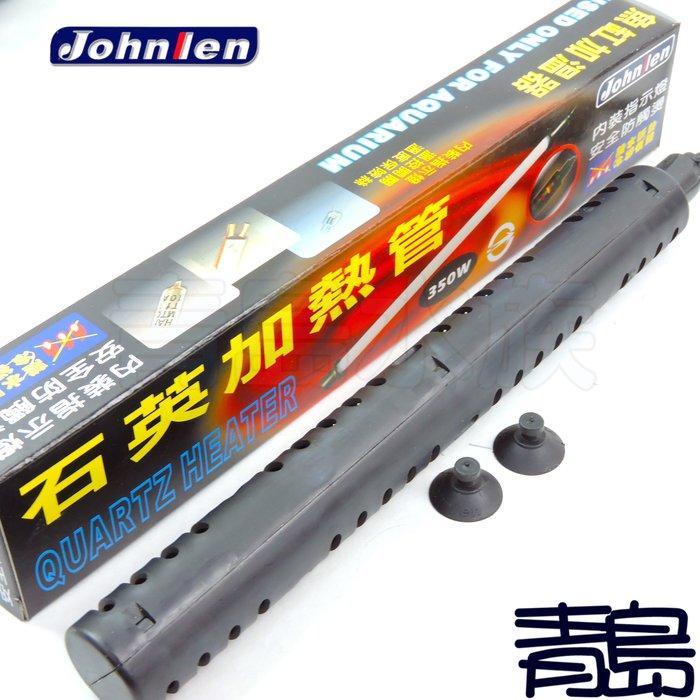 M。。。青島水族。。。A-1032台灣Johnlen中藍----斷電回復式石英加熱管 加溫管 加熱器 加溫棒==350w