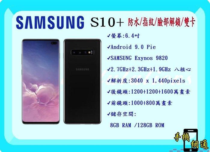 中壢『手機網通』SAMSUNG S10 PLUS S10+  攜碼 中華月租699  直購價16700元