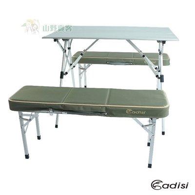 【山野賣客】ADISI 新款 彩楓家庭系列 4人鋁合金組合桌椅套裝組 摺疊桌 長凳 鋁捲桌 蛋捲桌 AS14074