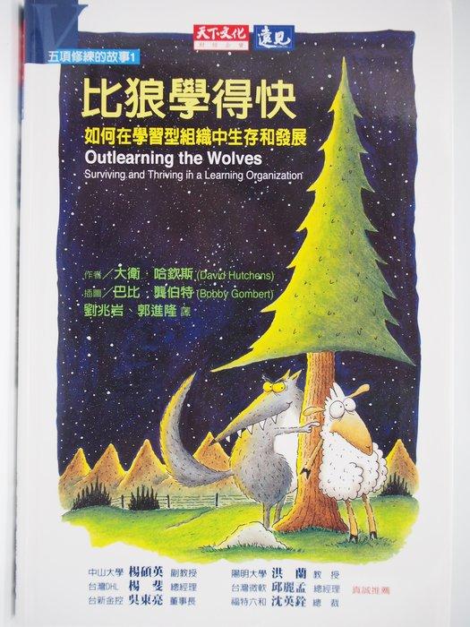 【月界二手書】比狼學得快:如何在學習型組織中生存和發展-五項修練的故事1(軟精裝)_大衛.哈欽斯_天下文化〖企管〗CIE