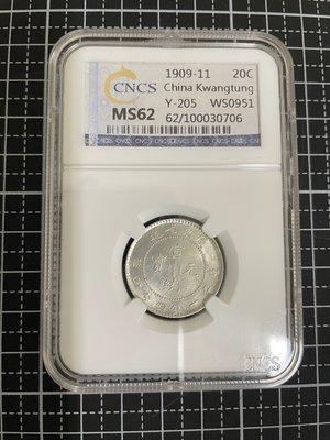 宣統廣東省造庫平一錢四分四毫(CNCS MS62)(銀幣、龍銀)