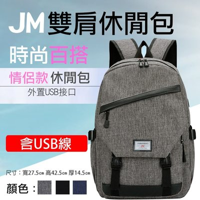 趴兔@JM雙肩休閒包 大容量外置USB充電包 輕鬆智能充電 多種背法 時尚雙肩包 展現風格 多層空間 雙拉鏈頭