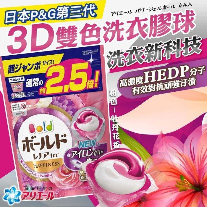 P&G 第三代 3D洗衣膠球44入