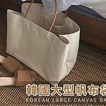 韓國東大門 大型白色帆布包 素色手提包 手拿包 手提包 包包 生日禮物【BS05】