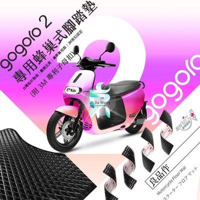 支架王 gogoro 2 機車腳踏墊 + 3M專利背扣貼 蜂巢式 脚踏墊 防水墊 鬆餅墊 泡棉腳踏墊 Plus S2  Delight Deluxe 適用