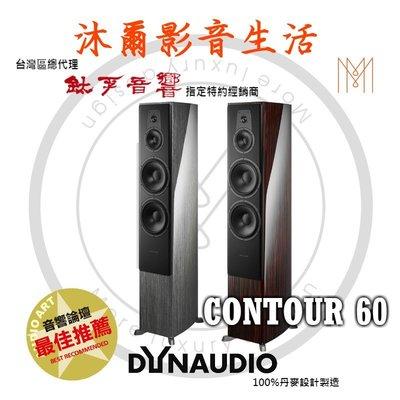 Dynaudio新竹專賣店Dynaudio Contour 60 沐爾音響推薦丹麥原裝首選(鋼烤灰橡木、鋼烤紫檀木)