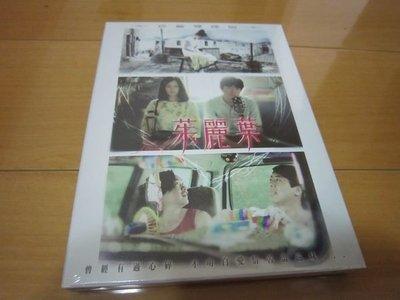 熱門影片《茱麗葉》DVD (珍藏雙碟版) 徐若瑄 王柏傑 李千娜 黃河 康康 梁赫群