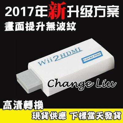 【現貨供應】WII2HDMI WII轉HDMI轉WII轉HDMI轉換器轉接電視遊戲機高清1080P