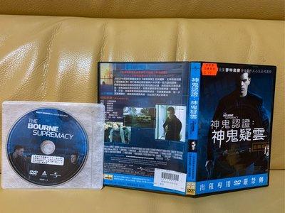 『DVD現貨』神鬼認證:神鬼疑雲