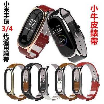 I5 小米手環3代/4代通用小牛皮腕帶...