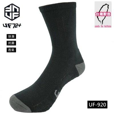 【UF72+】UF72+ 3D消臭動能氣墊胎紋襪UF920(男女20-24 ) 除臭襪 運動襪