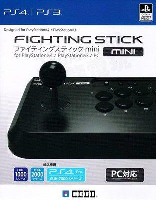 HORI PC PS3 PS4 迷你 街機搖桿 格鬥搖桿 小搖 MINI FIGHTING STICK PS4-091
