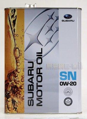 【易油網】  Subaru 0W20 0W-20 SN 原廠機油 日本原裝 速霸陸