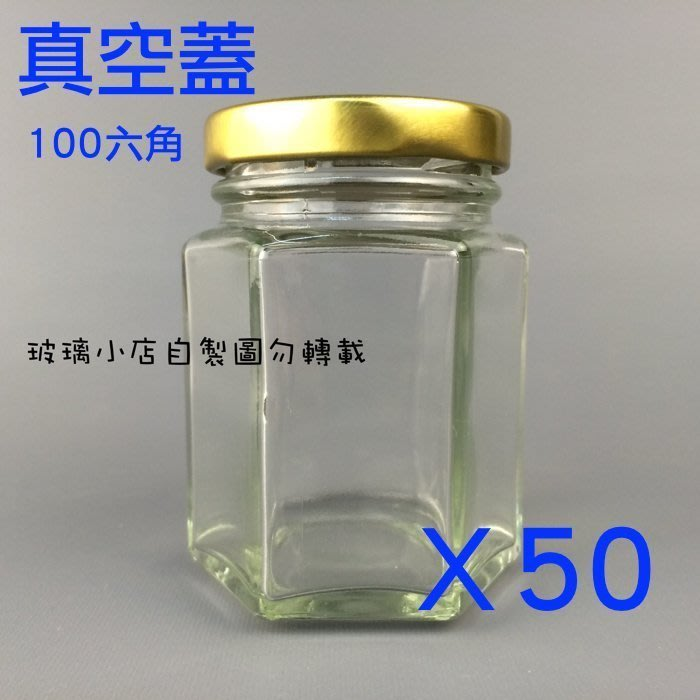 =100cc六角瓶 真空蓋=  一箱50支 玻璃小店 果醬瓶 醬菜瓶 干貝醬 XO醬 辣椒瓶 玻璃瓶 玻璃罐 玻璃容器