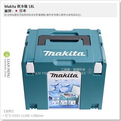【工具屋】*含稅* Makita 保冷箱 18L 198253-4 牧田 附背袋 冰箱 釣魚 層疊式 保冰桶 露營 野餐