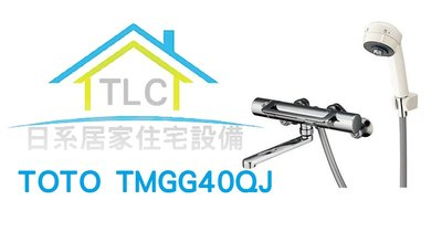 【TLC 日系住宅設備】TOTO龍頭 TMGG40QJ 淋浴用控溫龍頭(蓮蓬頭出水模式切換)✤新品✤預定✤