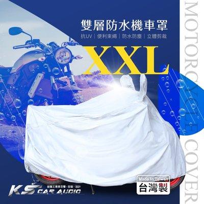 107【雙層防水機車罩-XXL】SUZUKI鈴木 INTRUDER BOULEVARD BURGMAN 破盤王