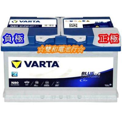 ☆雙和電池☆德國VARTA華達N80(F22)EFB電瓶~奧迪/福斯Sharan雪狼/賓士