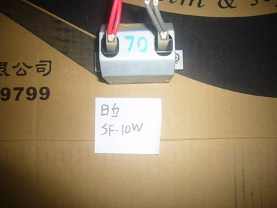 日立洗衣機馬達起動電容 SF-10W